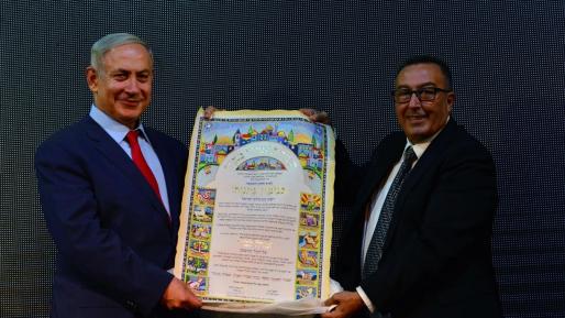 נתניהו קיבל אזרחות כבוד: ״נתיבות – חוליה מרכזית להפרחת הנגב״