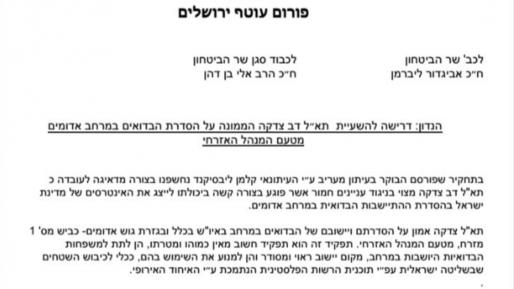 """פורום עוטף ירושלים ותנועת רגבים: להשעות מיד את תא""""ל צדקה מתפקידו"""