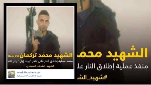 צלם בצלם שהעיד נגד אזריה שיבח את המחבל ממחסום פוקוס