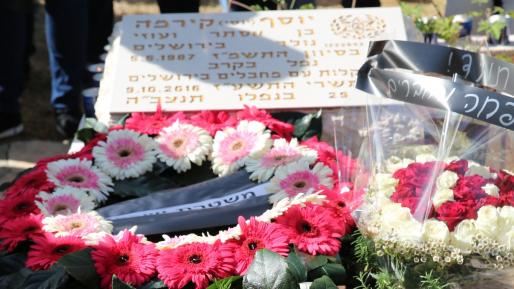 """טקס גילוי מצבה ואזכרה לציון 30 למותו של רס""""מ יוסף קירמה ז""""ל"""