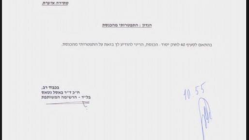 גטאס התפטר מהכנסת במסגרת הסדר הטיעון