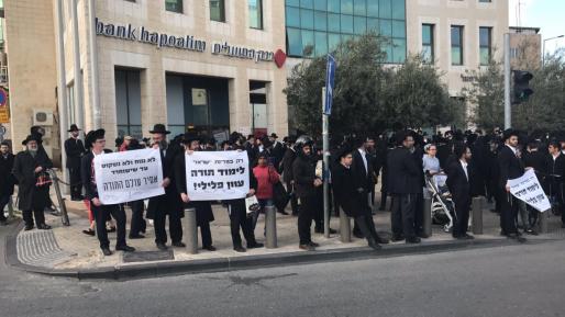 עצורים בהפגנת חרדים בירושלים
