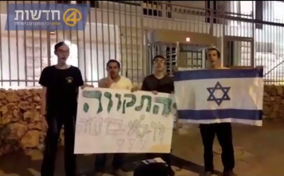 """עם רמקולים ושלט: """"התקווה"""" הושמעה ע""""י אזרחים בכניסה לפקולטה בירושלים"""