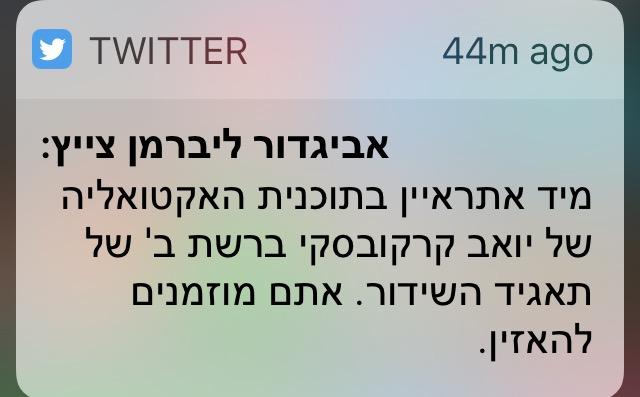 טוויטר ליברמן