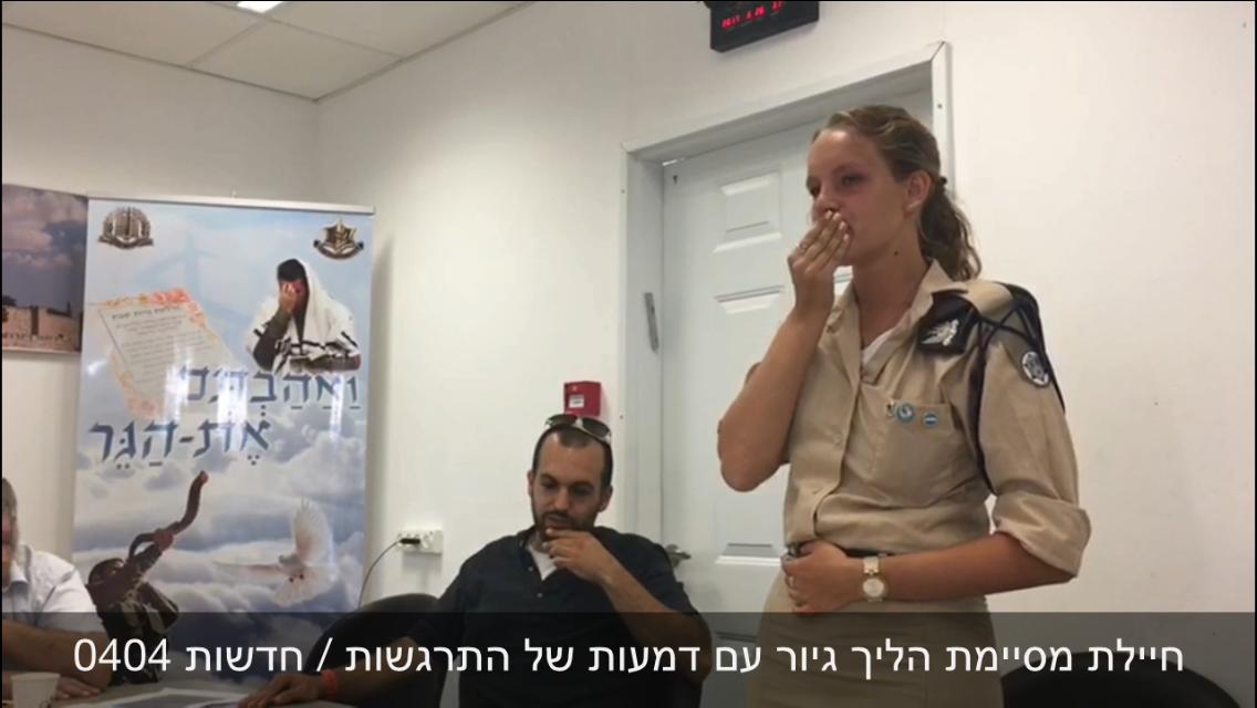 צפו: חיילת מסיימת הליך גיור ובוכה תוך כדי התרגשות גדולה ו״שמע ישראל״