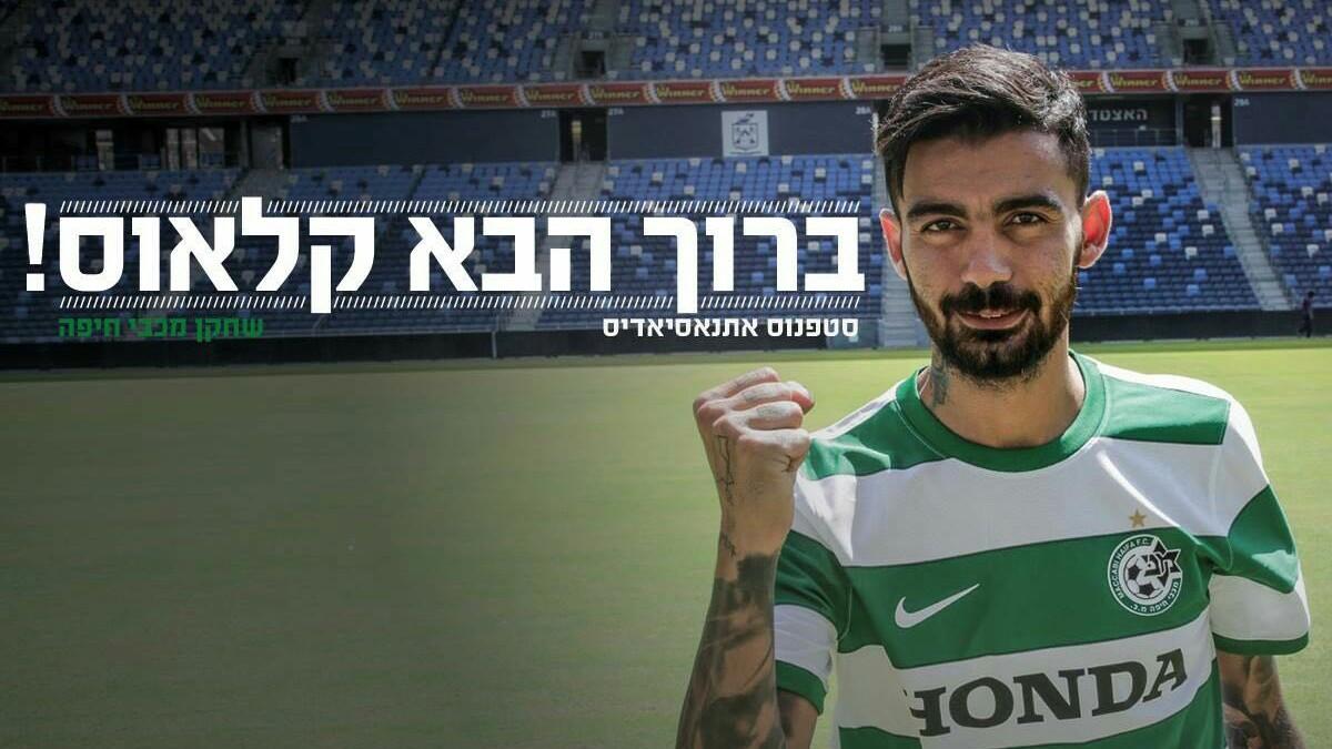 רשמית: סטפנוס אתינסיאדיס חתם לשנתיים במכבי חיפה