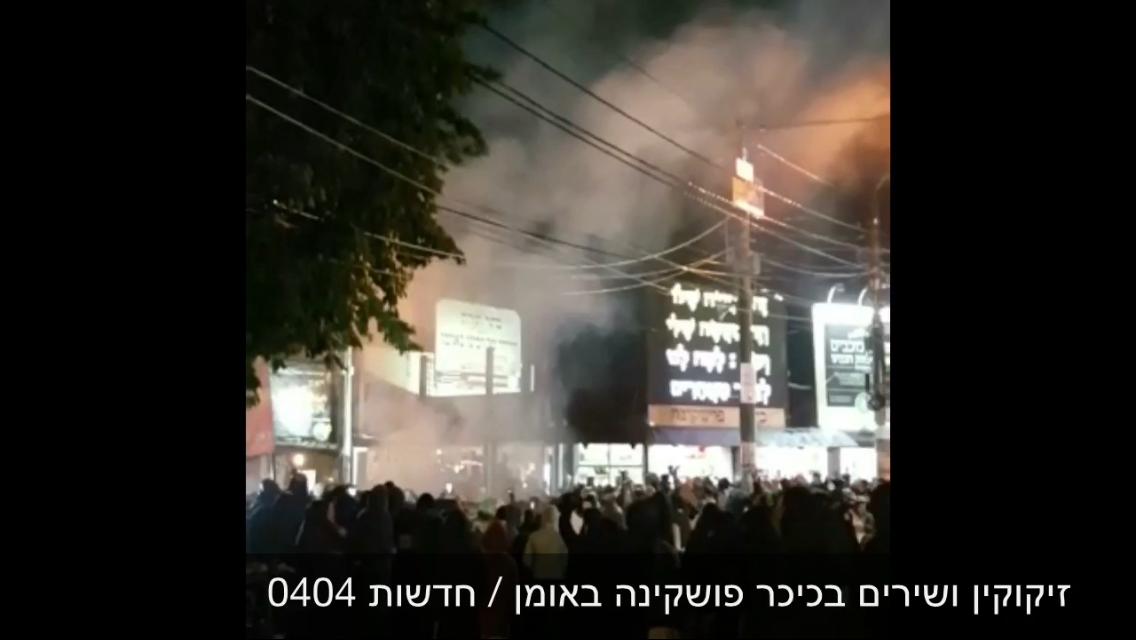 צפו: אלפי יהודים באומן – שירים וזיקוקין בכיכר