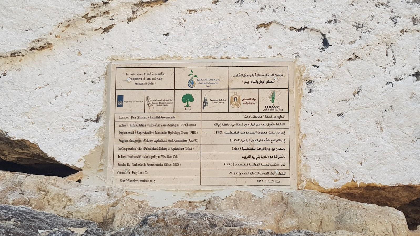 בחסות חופשת ראש השנה – השתלטות של ערבים על ערכי טבע