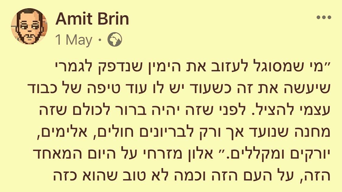 מניף הגליוטינה: ״הימין נועד לבריונים חולים, אלימים, יורקים ומקללים״ והוסיף: ״הכיבוש של ישראל״