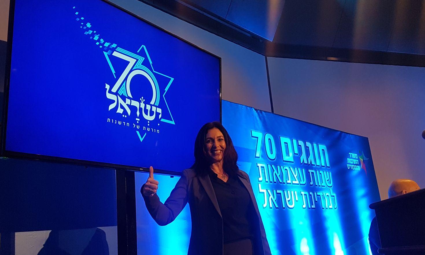 השרה רגב: ״בחגיגות ייקחו חלק כל האזרחים – יהיו 70 שעות של חגיגה ישראלית״