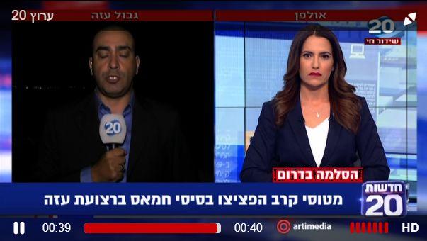מדהים: אתר ואפליקציית ערוץ 20 קרסו מעומס צופים במהדורת החדשות הראשונה