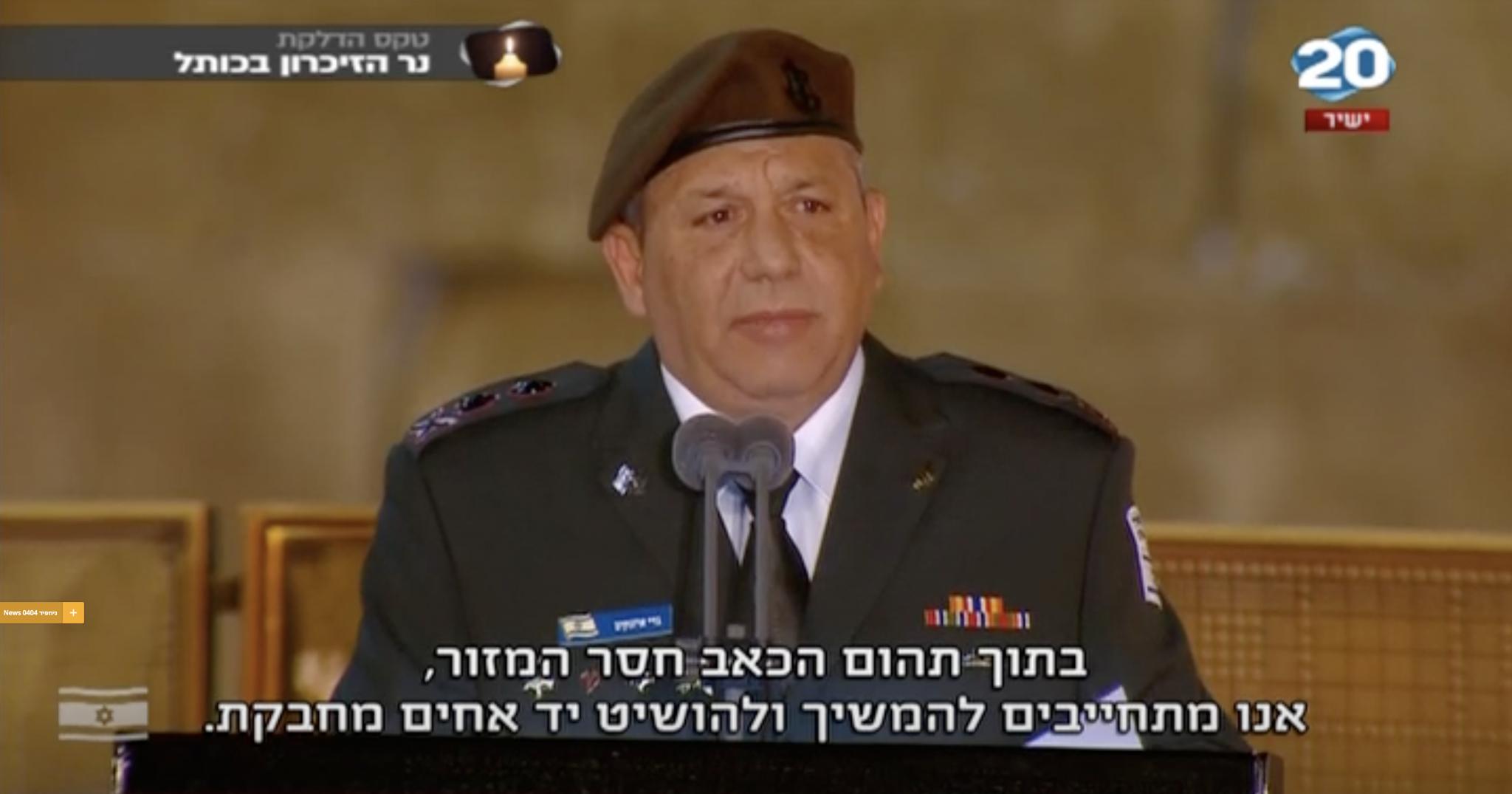 הרמטכ״ל: ״האחדות והלכידות הן שניצבו לצידנו בשעות הקשות ביותר – לנשק נגד האויב״