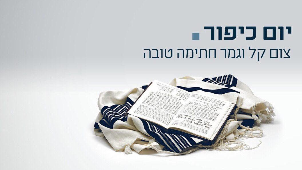 צום קל וגמר חתימה טובה ישראל!