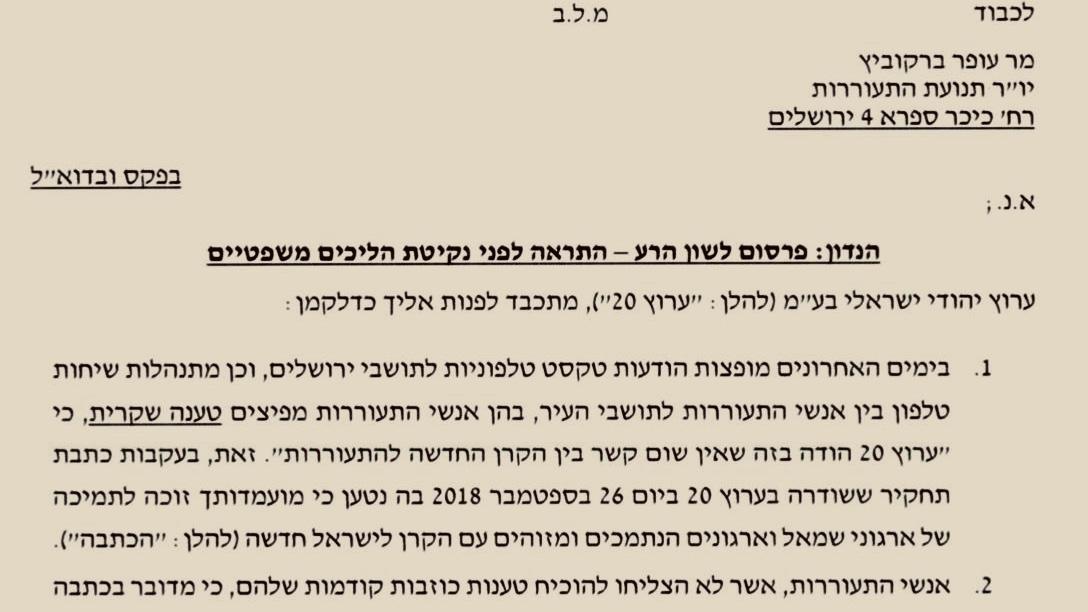 ערוץ 20 שלח התראה לפני תביעה לברקוביץ׳: ״נדרשלהפסיקהפצת ההודעות השקריות ולהתנצל״