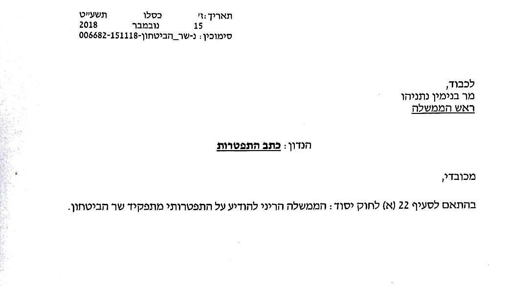 רשמית: ליברמן הגיש את מכתב התפטרותו לראש הממשלה