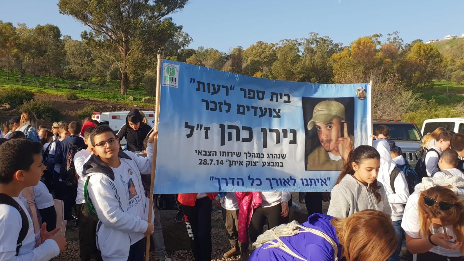 """מרגש: תלמידי בית ספר רעות קיימו צעדה לזכרו של החייל נירן כהן ז""""ל שנפל בצוק איתן"""