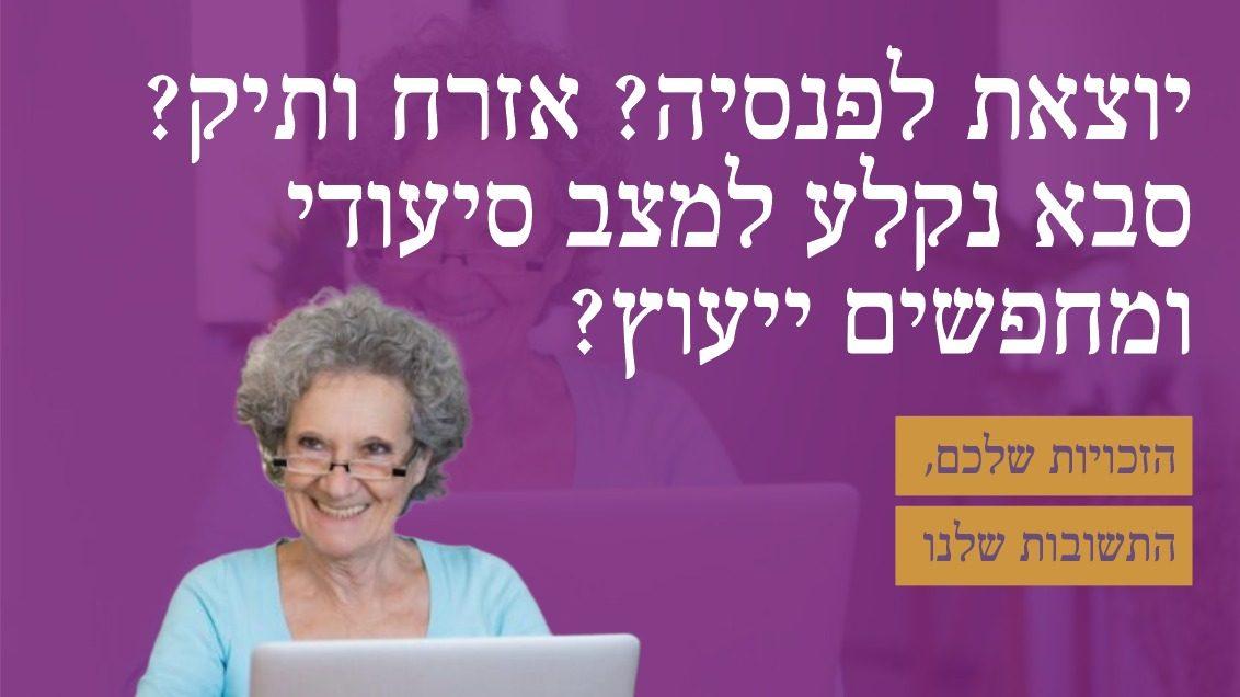 לרווחת גיל הזהב: עיריית ירושליםתפתח צ'אט לייב בפייסבוק למתן תשובות לכל השאלות