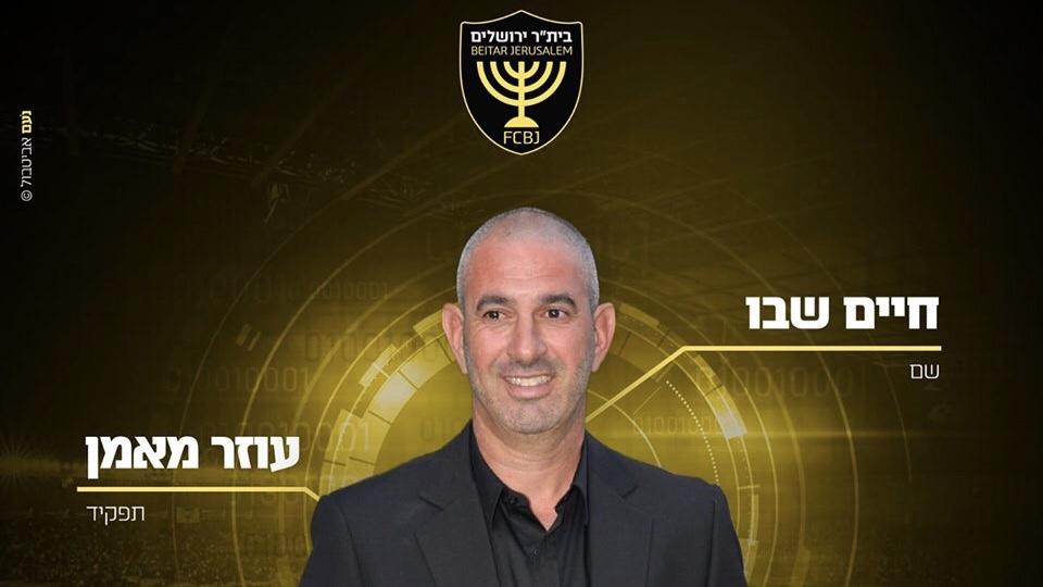 רשמית: חיים שבו ישמש כעוזר המאמן של רוני לוי בבית״ר ירושלים