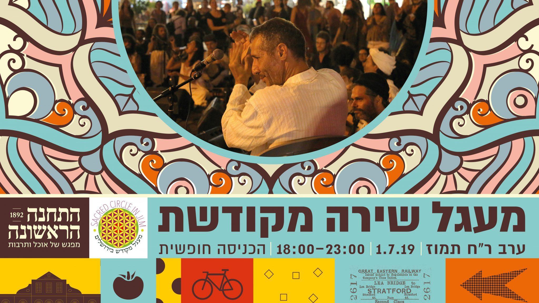 אירועי יולי הגדולים בתחנה הראשונה ירושלים