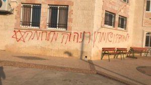 """אלמונים ניקבו צמיגים בכפר בבנימין וריססו כתובת """"על יהודה ושומרון תהיה מלחמה"""""""