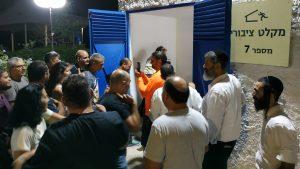 נחנך מועדון ליחידת החילוץ העירונית וארגון איחוד הצלה בחולון