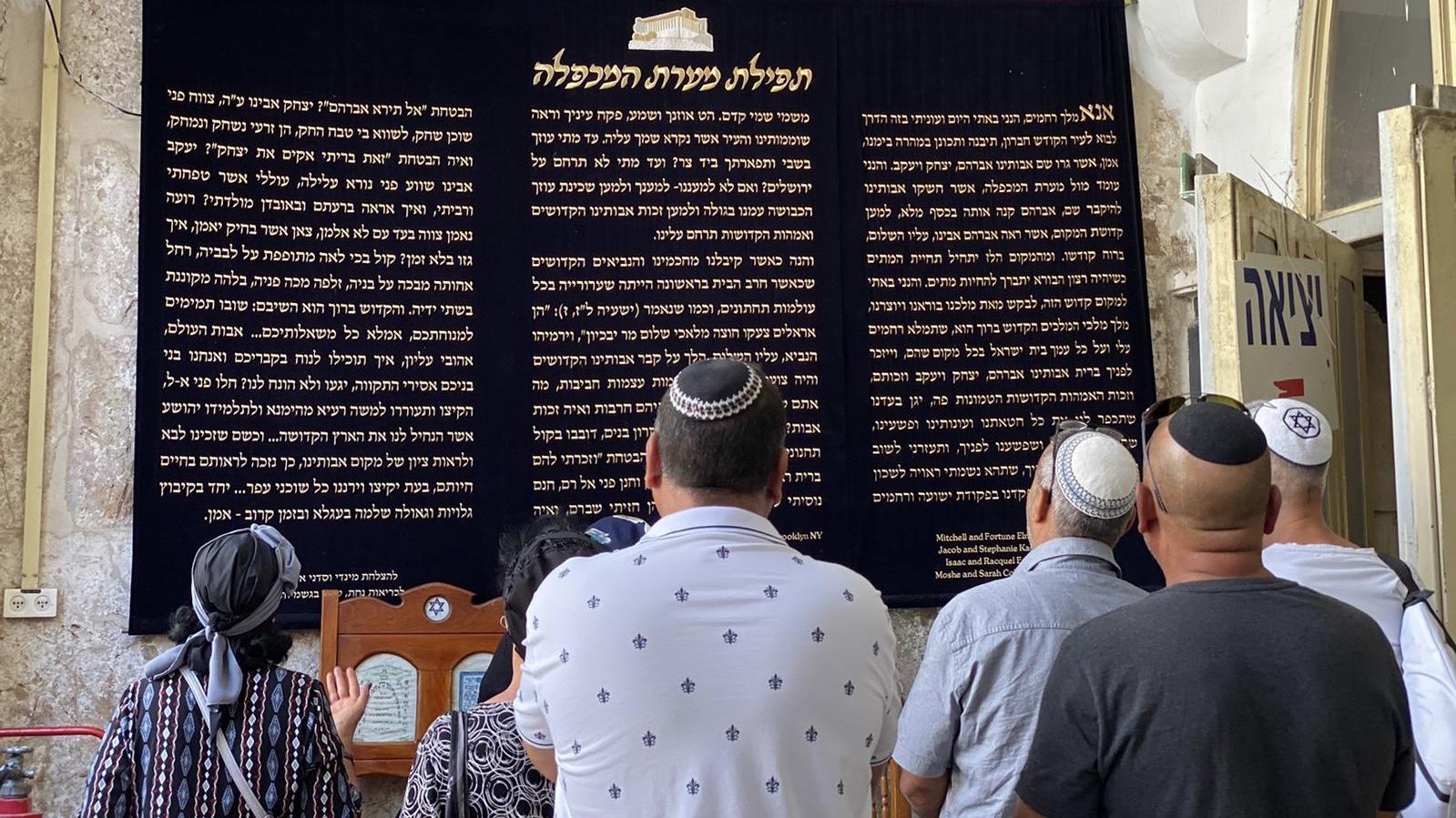 אלפי יהודים מבקרים בחברון – תפילות במערת המכפלה | צפו