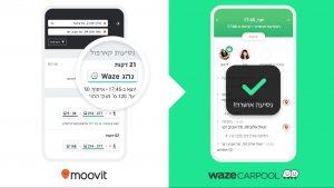 Moovit ו-Waze משלבות כוחות ומשדרגות את חוויית ה-Carpool