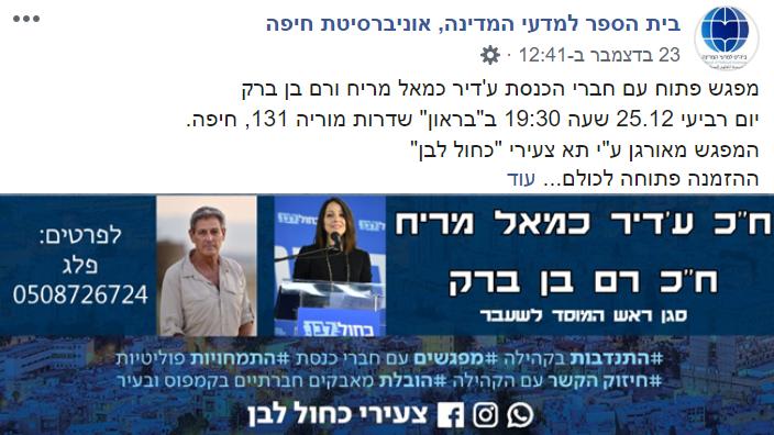 האגף השמאלי באקדמיה: אוניברסיטת חיפה משווקת אירועים מפלגתיים עבור כחול-לבן