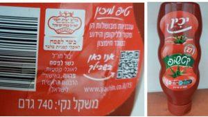 """עקב תלונות על התנפחות הבקבוק: ריקול למוצר קטשופ של חברת """"יכין"""""""