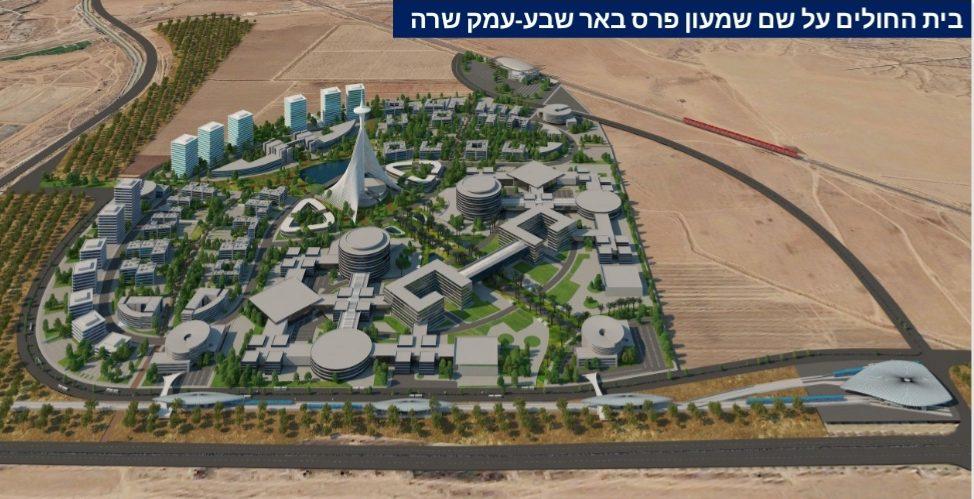 """מעוצה האזרצית לתכנון ובנייה תקדם הקמת בי""""ח חדש בבאר שבע"""