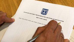 השר להגנת הסביבה חתם על תוספת לרשימת המינים המוגנים בישראל
