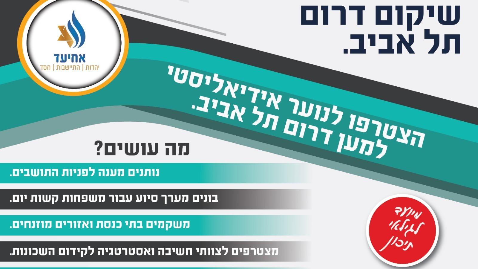 עמותת אחיעד מציגה: האתגר הציוני הבא – שיקום בדרום תל אביב