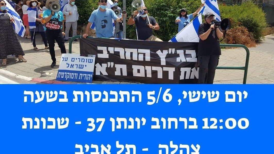 הפגנת מחאה נוספת מחר מול ביתה של נשיאת העליון: