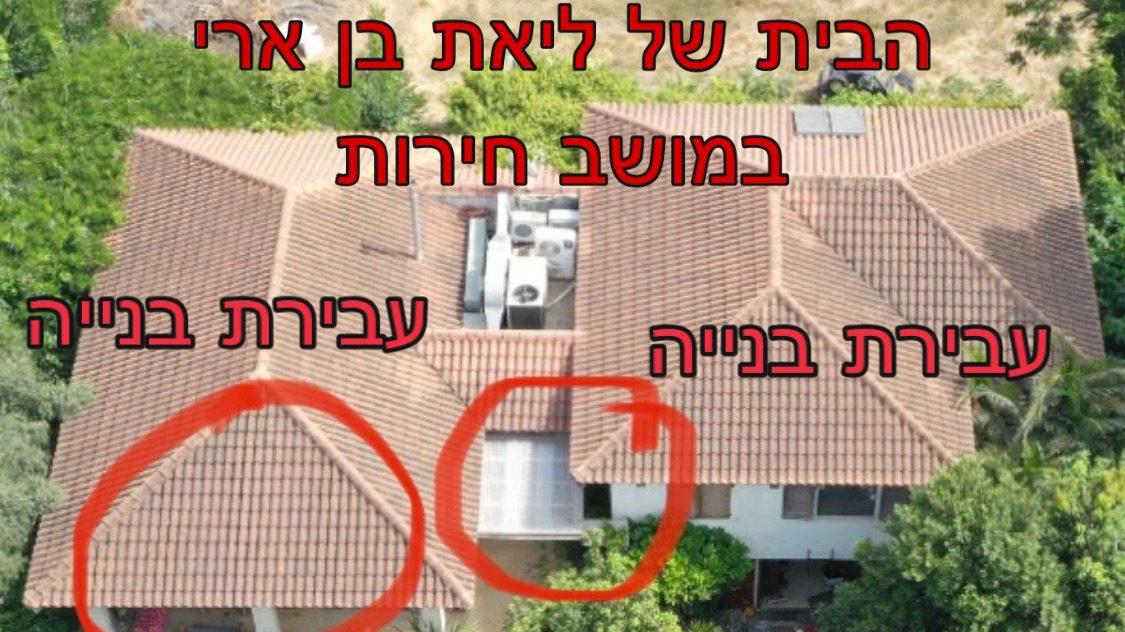 גורם במוא״ז לב השרון: ״עבירות הבנייה של ליאת בן ארי במושב חרות לא יוכשרו – זה יוביל לצו הריסה״