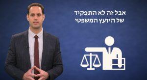 מה התפקיד האמיתי של היועץ?   עו״ד רן בר יושפט