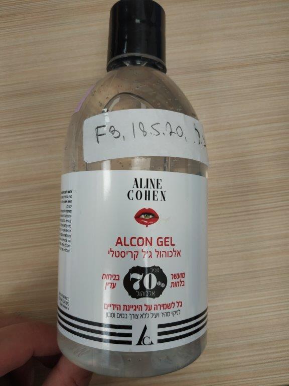משרד הבריאות מזהיר ממוצר אלכוג'ל וקורא להחזירו