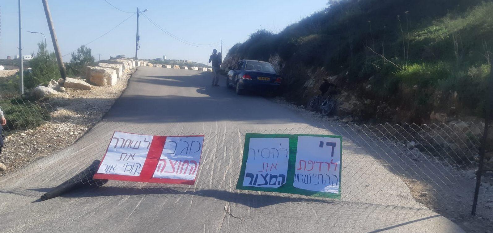 תושבי יצהר הפגינו נגד המצור על קומי אורי: