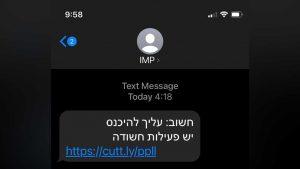 הזהרו! הודעה זדונית בתפוצה רחבה במיוחד, הופצה לפנות בוקר לסלולרים בישראל