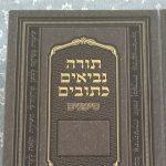 ספר של סופרת אין, התנ״ך אאוט | עיריית חולון הפסיקה לחלק תנ״ך לתלמידים ועוררה זעם רב מצד ההורים