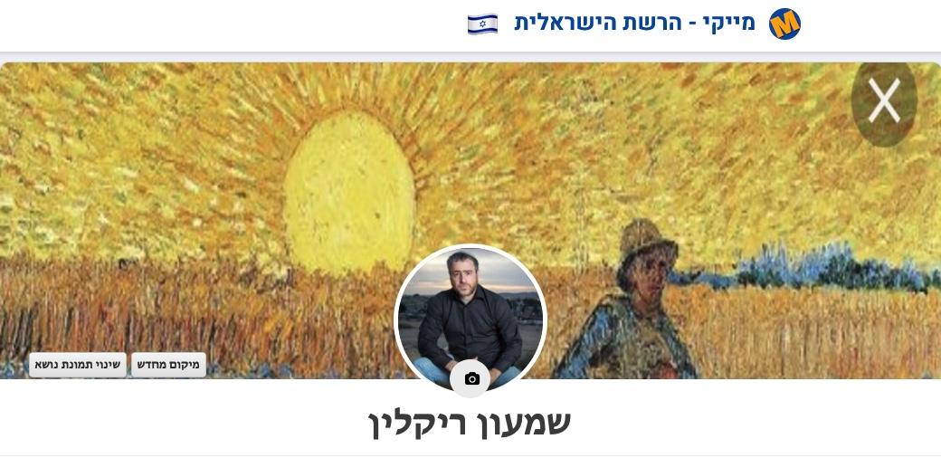 המשפיעים ברשת | העיתונאי שמעון ריקלין הצטרף לרשת החברתית מייקי