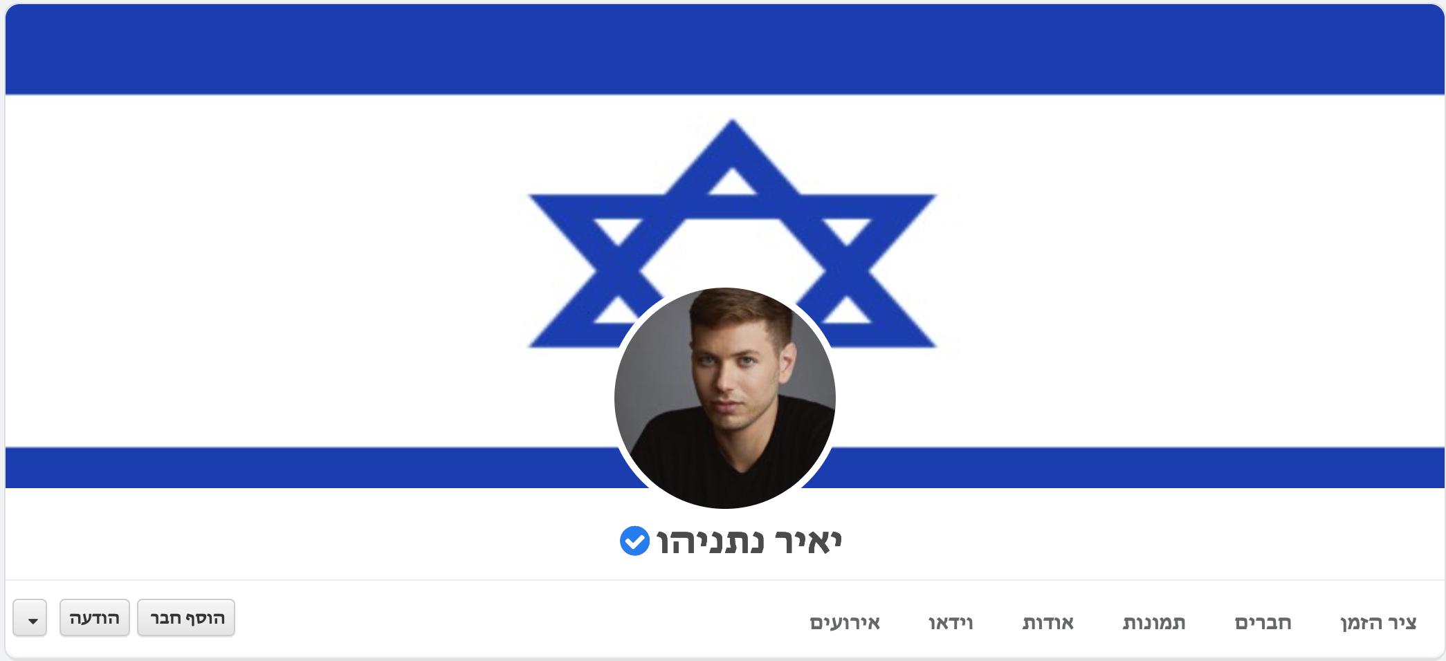 יאיר נתניהו הצטרף לרשת החברתית מייקי. בועז גולן: ״אלפים הצטרפו ב-24 השעות האחרונות״