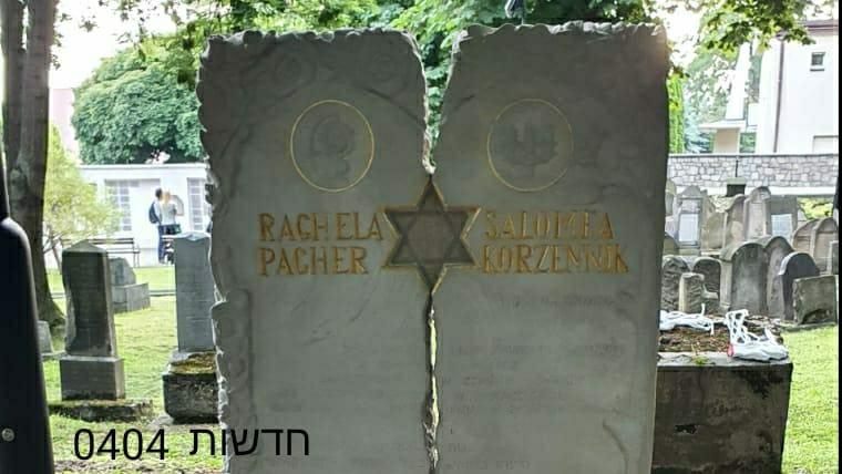בלעדי ב-0404: יהודיה שנרצחה בשואה הובאה לראשונה לקבורה בבית עלמין יהודי | צפו